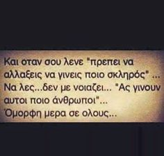Teen Posts, Live Laugh Love, Greek Quotes, Quote Of The Day, Affirmations, Me Quotes, Tattoo Quotes, Mood, Thoughts