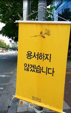 [포토] 거리에 내걸리기 시작한 분노의 '실명 현수막들' - 국민TV뉴스