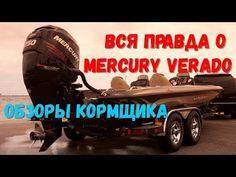 Что такое Mercury Verado. Вся правда от специалиста.