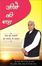 Who is God, What is God is the most basic question whcih Jagat Guru Rampal Ji has explained. He has also given us the name of that One God called Kabir who is the master of all God Healing Quotes, Spiritual Quotes, Hindu Quotes, Buddhist Quotes, Believe In God Quotes, Quotes About God, Gita Quotes, Life Changing Books, Religious Books