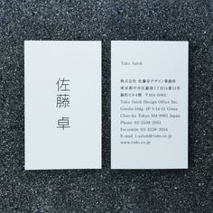https://flic.kr/p/72NFwc | 佐籐 卓 | 一張09年最重量級的交換名片(大心) 佐藤卓デザイン事務所