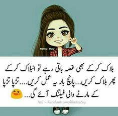 Urdu funny point Funny Girl Quotes, Girly Quotes, Happy Quotes, Life Quotes, Sunday Quotes, Urdu Quotes, Jokes Quotes, Memes, Top Funny Videos