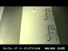 タックレーザーマーキングラベル® N05_0201 (白/黒) 白地のアクリル二層タイプの粘着シートです。 レーザーマーキングをした箇所が黒文字になります。