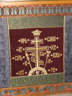 4945 Goldwork, Byzantine Icons, Priest, Crosses, Christian, Embroidery, Lace, Projects, Pattern