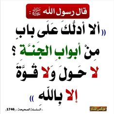 Islamic Inspirational Quotes, Islamic Quotes, Islamic Wallpaper, Islamic Messages, Hadith, Did You Know, Allah, Religion, Arabic Calligraphy