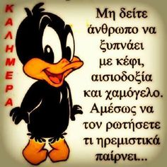 Ολα Unique Quotes, Best Quotes, Inspirational Quotes, Funny Greek Quotes, Night Photos, Cool Cartoons, Motivation Inspiration, Funny Photos, Wise Words