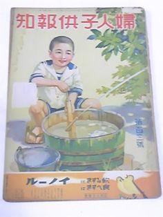 昭和10年第103号 婦人子供報知 田河水泡 姉妹行進曲 _画像1