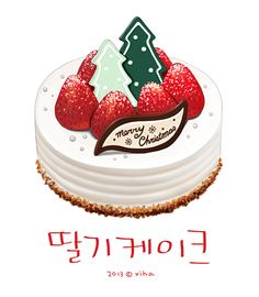 Merry Xmas Cake by Xihanation