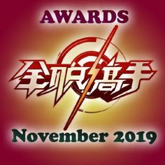 The Kings Avatar awards have started roiling in after only a month after the first season has aired. Im sure there will be many more in the coming months. Fighter Of The Destiny, University Of East Anglia, Chinese Tv Shows, Penguin Pictures, Sci Fi News, Best Actress Award, Tv Awards, Popular Actresses, New Details