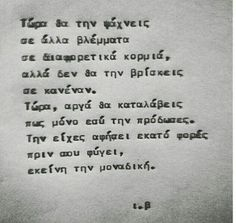 Best Quotes, Funny Quotes, Life Quotes, Greek Love Quotes, Wattpad Quotes, Clever Quotes, Poetry Quotes, Wise Words, Just Love
