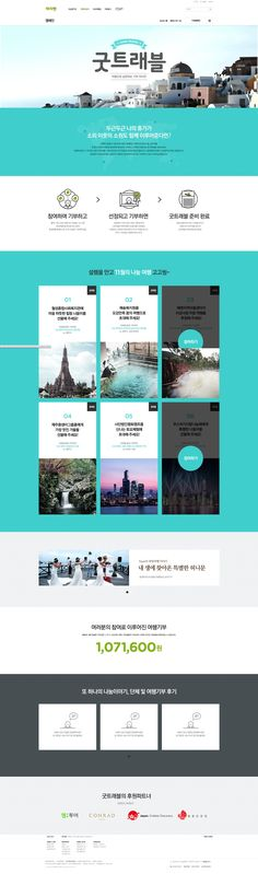 네이버 굿트레블 캠페인 // Hi Friends, look what I just found on #web #design! Make sure to…