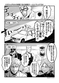 My Hero Academia: Chapter - Page 7 My Hero Academia, Haru And Makoto, Jojo Stardust Crusaders, Pirate Games, Burst Out Laughing, You Hurt Me, Monologues, Nice To Meet, Jojo Bizarre