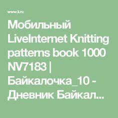 Мобильный LiveInternet Knitting patterns book 1000 NV7183   Байкалочка_10 - Дневник Байкалочка_10  