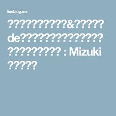 ♡オーブン不要♡牛乳&トースターdeなめらか本格スイートポテト♡【簡単*節約*秋】 : Mizuki 公式ブログ
