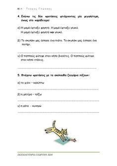 γλώσσα γ΄ δημοτικού α΄τεύχος Greek Language, Special Education, June 8, School, Greek