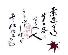 京都 黄梅院(大徳寺内) 御朱印