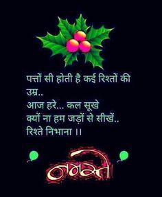 Friendship Quotes In Hindi, Hindi Qoutes, Morning Images, Morning Quotes, Mixed Feelings Quotes, Jokes Images, Love Wallpaper, Photo Quotes, Spiritual Inspiration