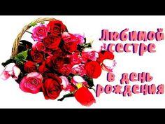 ♫ ♥ С днем рождения сестра Красивое #ВидеоПоздравление Любимой сестре ♫ ♥ - <u>картинки-подарки с юбилеем</u> YouTube