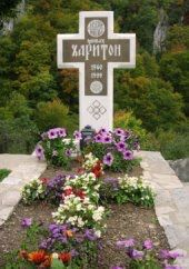 Grave of monk Hariton, tortured and decapitated by Albanians in Italian Army, What Really Happened, Serbian
