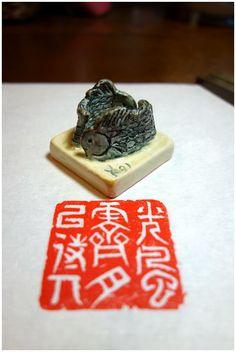 seal of a porcelain 「光風霽月以待人」I made…Hiroyuki Yaginuma