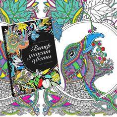 Книга уже доехала до складов многих магазинов :) Ура! Кстати, сегодня в лабиринте (labirint.ru) на книгу адская скидка 30% :) #ветеруноситцветы #mifbooks #раскраскадлявзрослых #раскраска #книга #книгалучшийподарок #арт #илюстрация #myart #mybook #coloringbookforadults #coloringbook #art #illustration #labirint #graphic #doodle #zentangle #zendoodle