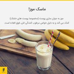 طرز تهیه ماسک موز 🍌  موز برای جوان سازی پوست شما، به خصوص برای پوست خشک، به دلیل خواص مرطوب کنندگی اش، فوق العاده است. همچنین به مقابله با چین و چروک، خطوط ریز روی صورت و ... کمک می کند.  1.یک موز رسیده ی کوچک را خرد و له کنید. 2 قاشق غذاخوری خامه، 1 قاشق عسل طبیعی و 1 قاشق آرد جو و مقدار کمی آب به آن اضافه کنید تا ماسک شما آماده شود. ماسک را بر روی صورتتان بزنید، بگذارید تا 30 دقیقه بماند، سپس صورتتان را با آب ولرم بشویید.  2. یک موز متوسط را خرد و له کنید و آن را با 2 قاشق چای خوری عسل…