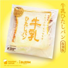 Amazon Coupon : 05OffHamee  This squishy, in the shape of a delicious Milk Toast dessert like iBloom's other version (the Aoyama Tokyo Milk Toast Squishy) is available in a wide variety of colors with a new set of delicious.  #Hamee #ibloom #squishy #squeeze Ibloom Squishies, Slime And Squishy, Tokyo Milk, Cube Toy, Musical Toys, Birthday Gifts For Kids, Line Friends, Party Favors, Toast