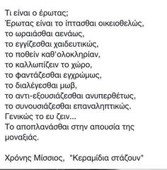 Greek quotes Greek Language, Greek Culture, Greek Quotes, Positive Thoughts, Wise Words, Philosophy, Me Quotes, Texts, Literature