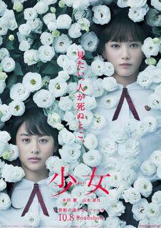 GIRLS: une belle affiche pour le film japonais au curieux pitch