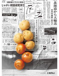 今年の出来はいいよ、と ただ今、日本中にお届けしています。 ホクレン農業協同組合連合会