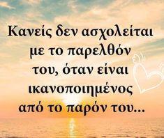 Pinterest Photos, Greek Quotes, Truths, Psychology, Healing, Words, Greek, Deutsch, Psicologia