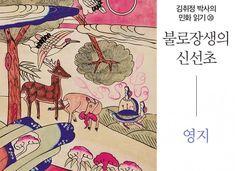 김취정 박사의 민화 읽기 ⑭ 기사회생 정신과 초탈한 마음의 상징, 파초 | 월간민화 Playing Cards, Playing Card