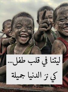 ابتسامة طفل هي الحياه Historical Figures Poster Quotes