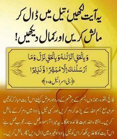 Pain in Joints Quran Quotes Inspirational, Islamic Love Quotes, Muslim Quotes, Religious Quotes, Hadith Quotes, Qoutes, Islamic Prayer, Islamic Teachings, Islamic Dua