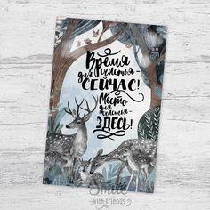 """Замечательная открытка Юлии Григорьевой с важной фразой """"Время для счастья – сейчас! Место для счастья – здесь"""". Это открытка с теплыми словами о счастье и ценностях в окружении волшебного леса с потрясающими оленями Размер 10х15 см, печать на картоне 330 гр"""