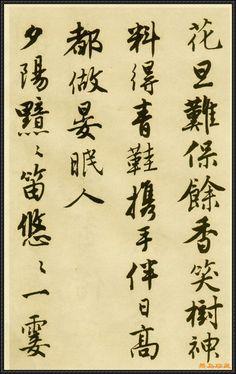 Tang Yin (唐寅). 明唐寅落花詩冊。 (2)