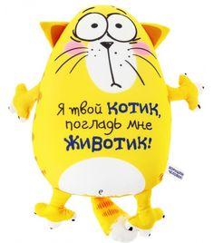 """Антистрессовый кот """"Я твой котик"""""""