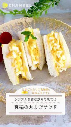 究極のたまごサンドの作り方 | C CHANNEL K Food, Egg Drop, Aesthetic Food, Japanese Food, Hot Dog Buns, Bread Recipes, Sandwiches, Toast, Sweets