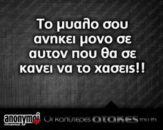Image shared by Find images and videos about greek quotes, fall in love and ελλήνικα on We Heart It - the app to get lost in what you love. Poem Quotes, Wisdom Quotes, Poems, Greek Words, Greek Quotes, Couple Quotes, Relationship Quotes, Wise Words, Find Image