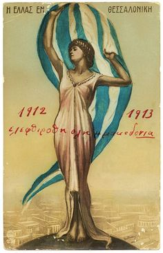 On the 26th of October 1912 #Macedonia was liberated from the #ottoman yoke and foreign occupation once again reunited with the rest of #greece - Long live Greece - Long live Freedom    ΖΗΤΩ Η ΕΛΛΑΣ - ΖΗΤΩ Η ΕΛΕΥΘΕΡΙΑ