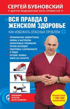 Жарков бубновский видео фото 93-459