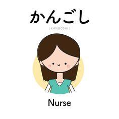 [241] かんごし | kangoshi | nurse