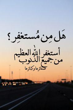 خفف من أوزار يومك و استغفر Ramadan, Little Prayer, Allah Love, Romantic Love Quotes, I Can Relate, Amazing Quotes, Islamic Quotes, Beautiful Words, Quran