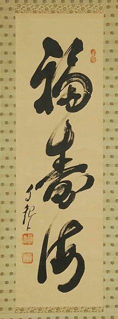 Felicidade Imensa como o Oceano - Meishu-Sama #Kanji Mais