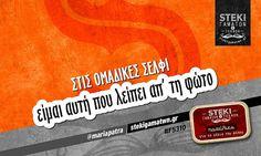 Στις ομαδικές σελφι  @mariapatra - http://stekigamatwn.gr/f5310/