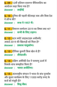 General Knowledge Questions and Answers 2019 in hindi samany Gernal Knowledge, General Knowledge Facts, Knowledge Quotes, Gk Question In Hindi, Question And Answer, Gk Questions And Answers, This Or That Questions, Gk In Hindi, Interesting Facts About World