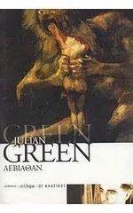 Το μυθιστόρημα του Ζυλιέν Γκρην έχει όλα τα καλά στοιχεία ενός έργου που γράφτηκε στις αρχές του 20ου αιώνα. Σχετικά αργό ρυθμό, ατμοσφαιρικές περιγραφές της τοποθεσίας στην οποία διαδραματίζεται, ενδιαφέροντες χαρακτήρες με βάθος και ρομαντισμό. Ο Γκρην εξυφαίνει ένα δράμα με μαεστρία, βάζοντας τον αναγνώστη σε απόσταση αναπνοής απ' τις τραγικές φιγούρες του...