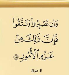 ١٨٦- آل عمران