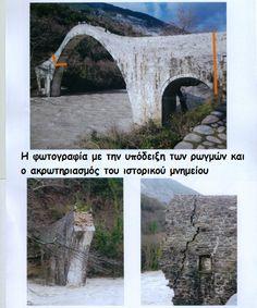 EPIRUS TV NEWS: Ποιοι φέρουν τις ευθύνες για την Γέφυρα της Πλάκας...