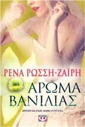 ΑΡΩΜΑ ΒΑΝΙΛΙΑΣ από τη Ρένα - Ρώσση Ζαΐρη Summer Books, My Books, Literature, Therapy, Reading, Movies, Movie Posters, Greek, Crafts